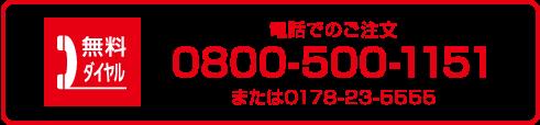 0800-500-1151